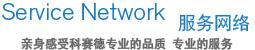 科赛德仪器服务网络