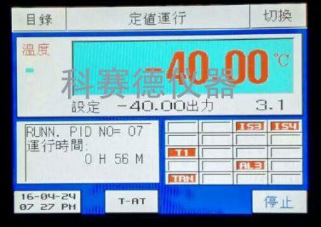 第二张恒温恒湿箱控制器图