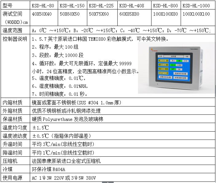 低温试验箱的性能指标