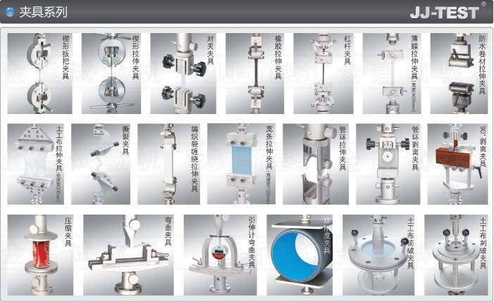 万能材料试验机夹具系列