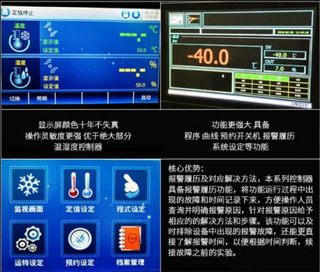 恒温恒湿试验箱控制器展示