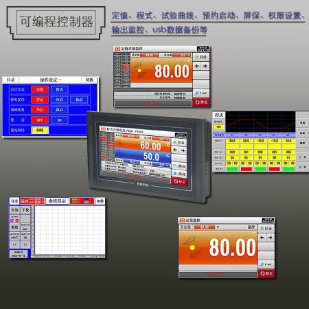 可程式高低温试验箱控制器